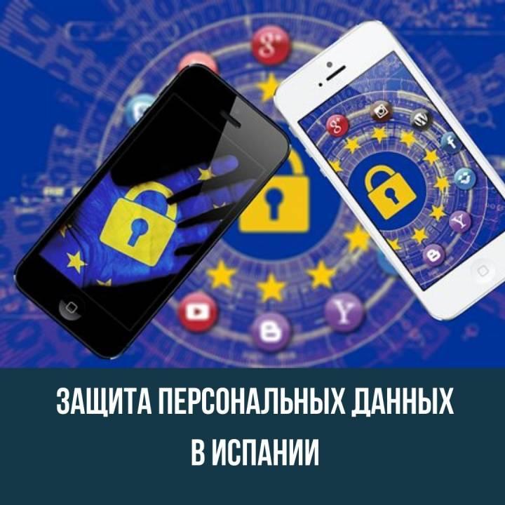 Защита персональных данных в Испании