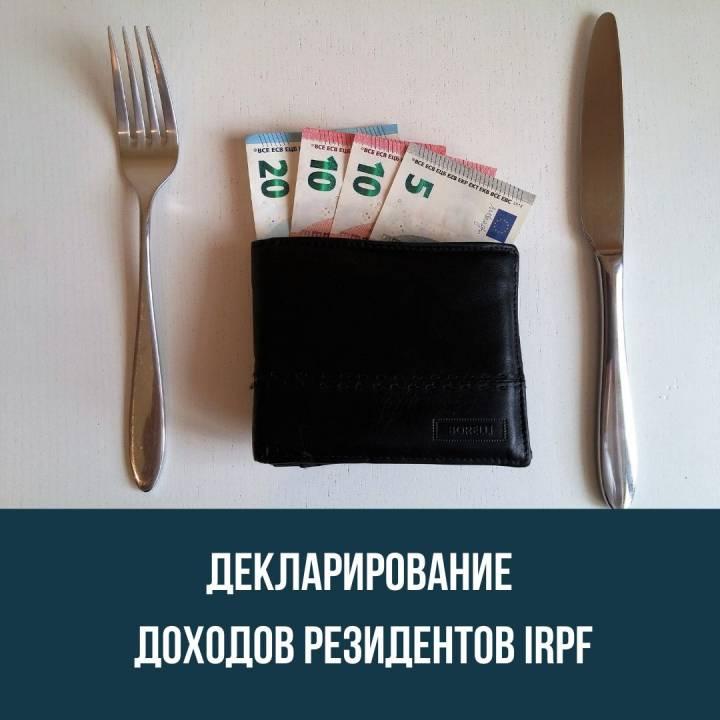 Декларирование доходов резидентов IRPF