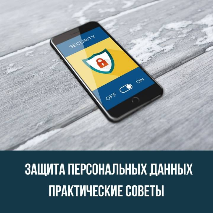 Практические советы по защите персональных данных