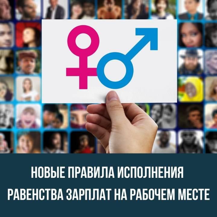Новые правила исполнения равенства зарплат на рабочем месте