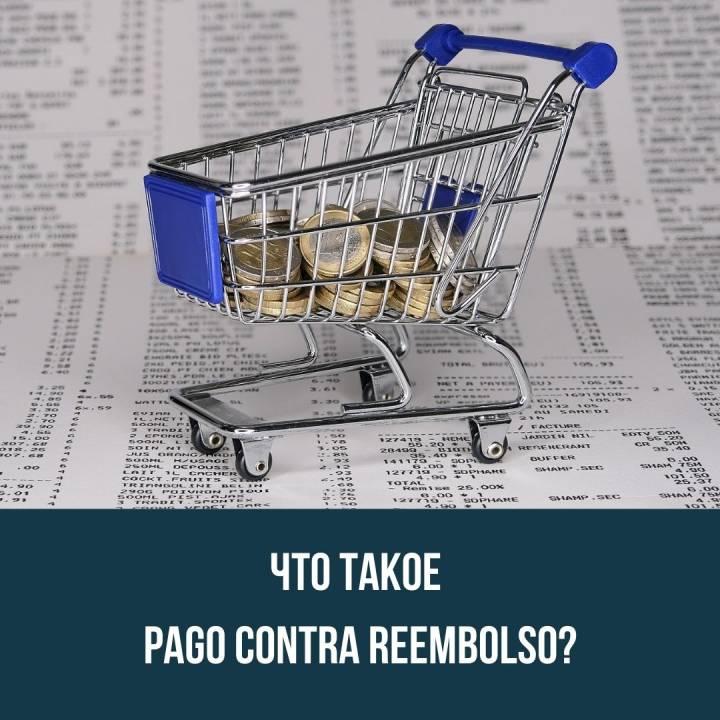 Что такое Pago contra reembolso?