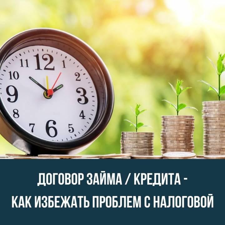 Договор займа / кредита - как избежать проблем с налоговой