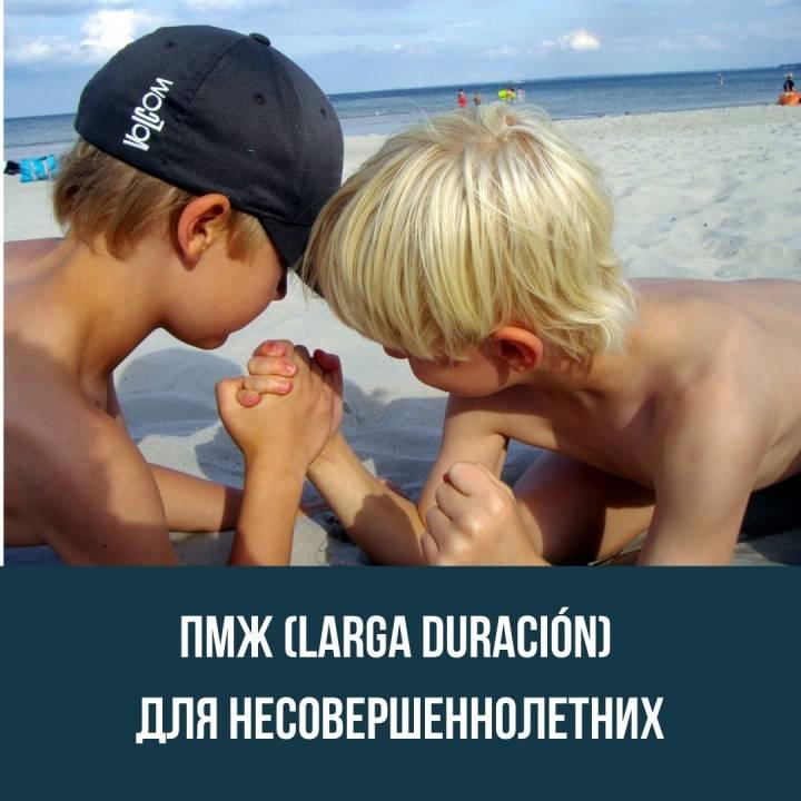 ПМЖ (Larga Duración) для несовершеннолетних