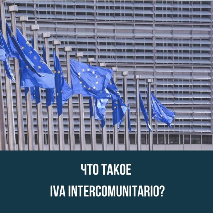 Что такое IVA intercomunitario?