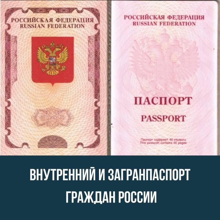 Внутренний и загранпаспорт граждан России