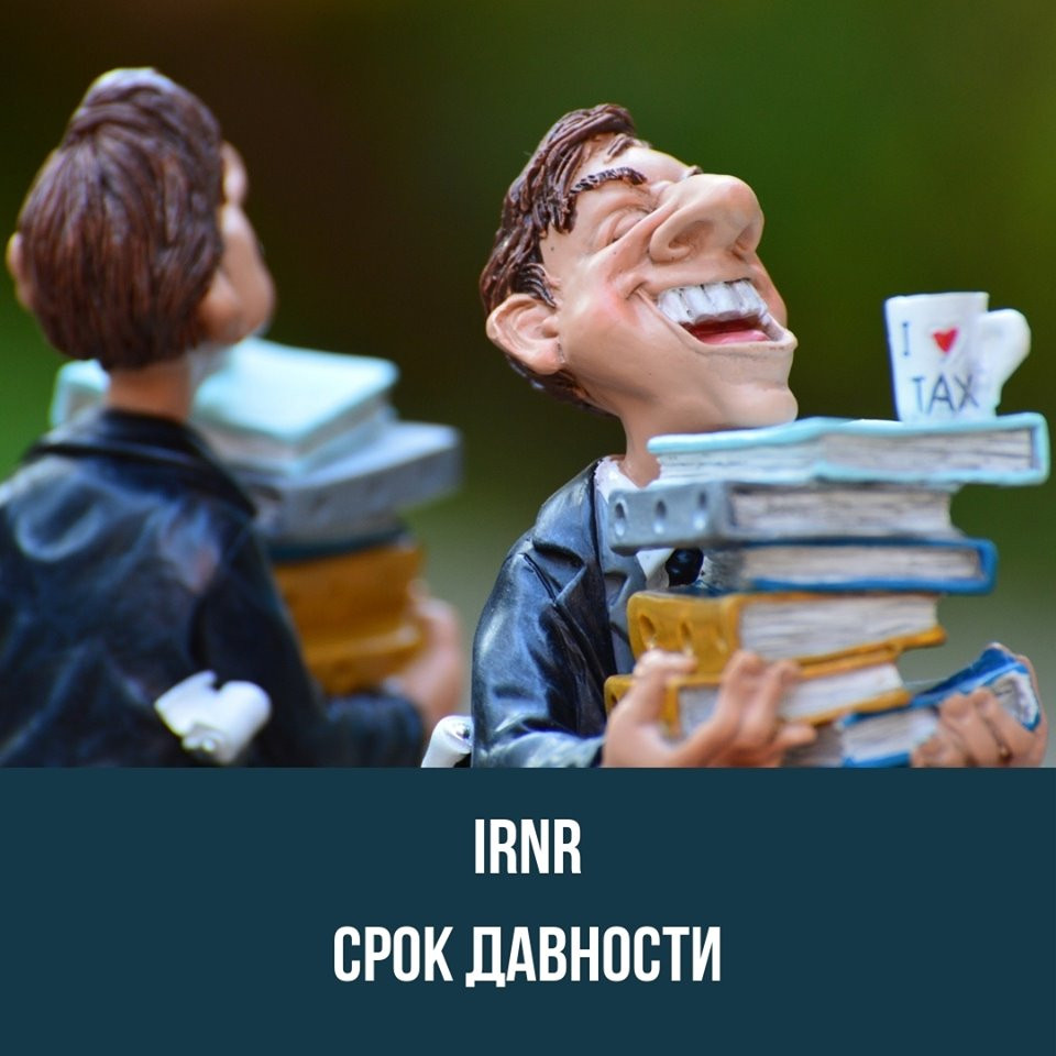 IRNR - срок давности