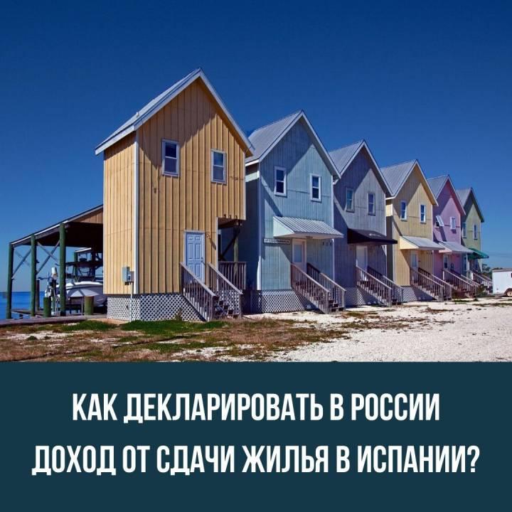 Как декларировать в России доход от сдачи жилья в Испании?