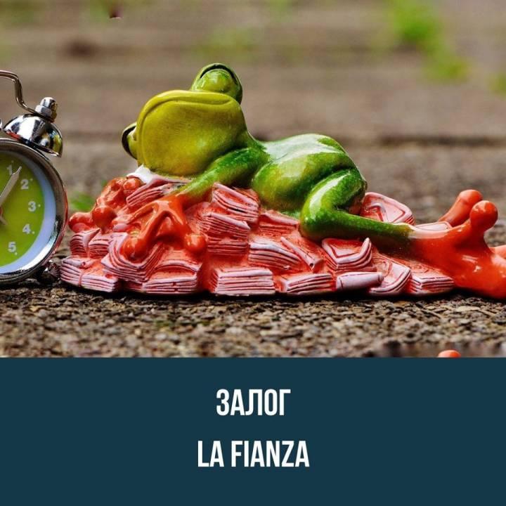 Залог - La Fianza