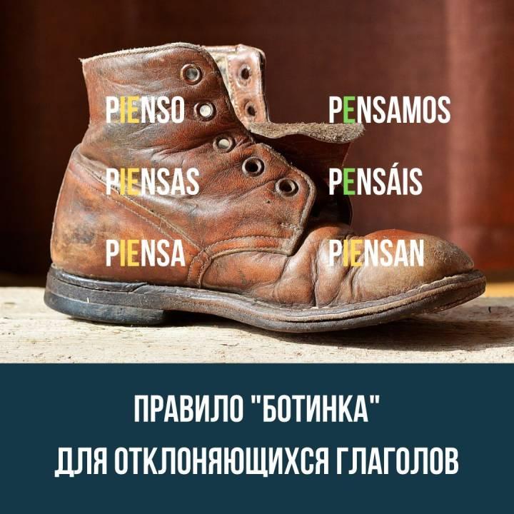 Правило ботинка для отклоняющихся глаголов