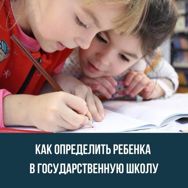 Как определить ребенка в государственную школу
