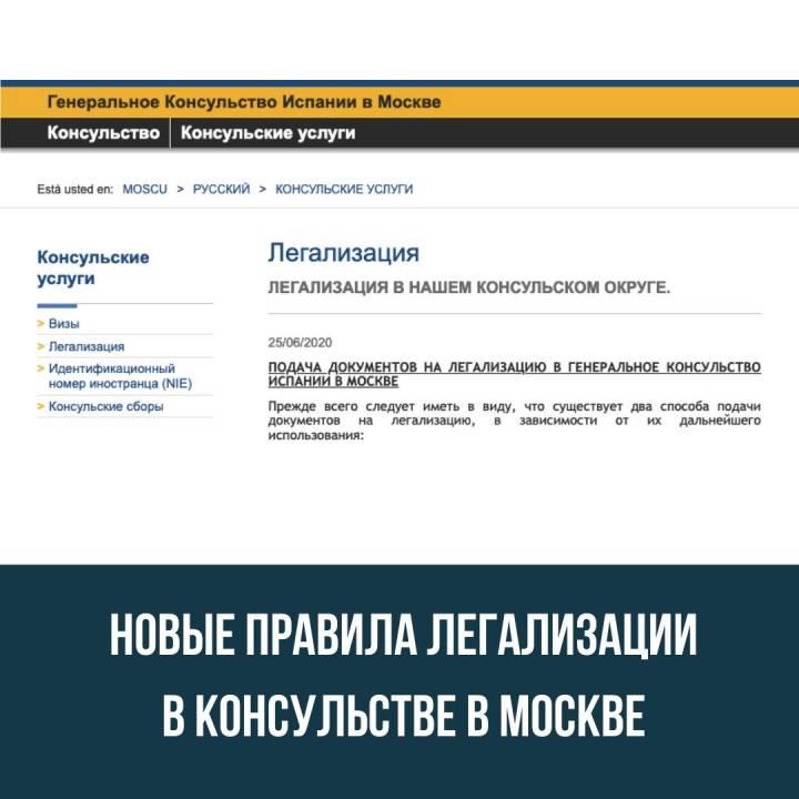 Новые правила легализации в Консульстве Испании в Москве