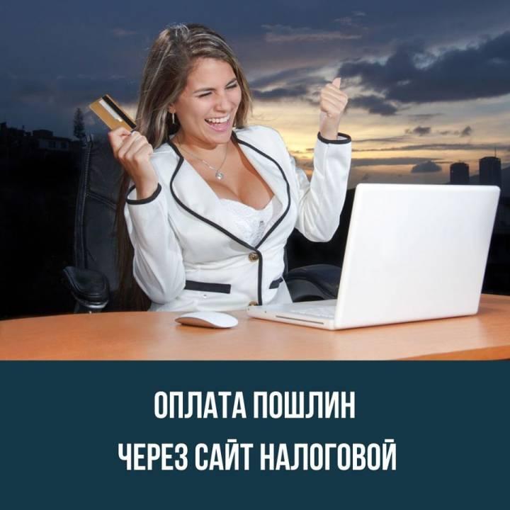 Оплата пошлин через сайт налоговой