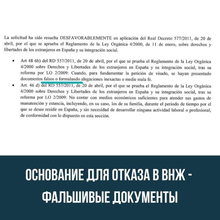 Основание для отказа в ВНЖ - фальшивые документы