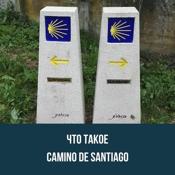 Что такое  Camino de Santiago?