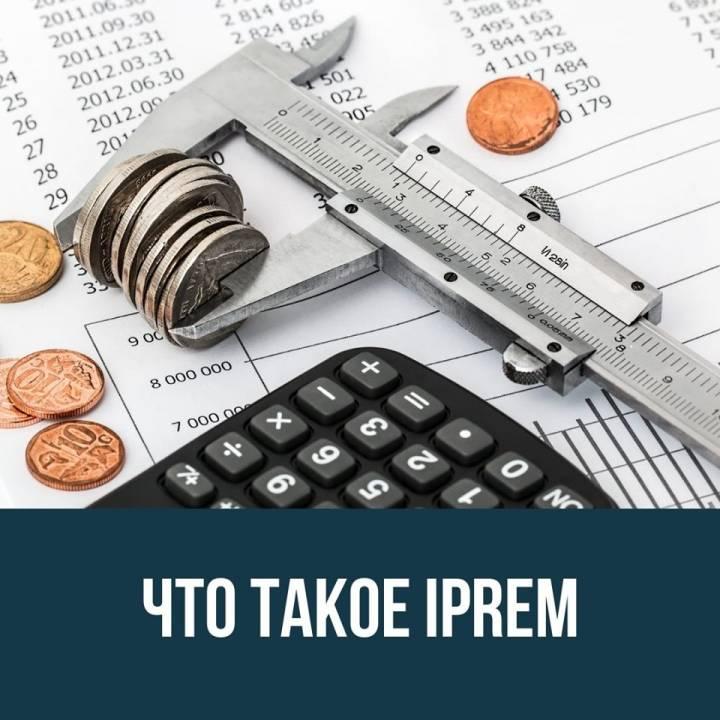 Что такое IPREM?