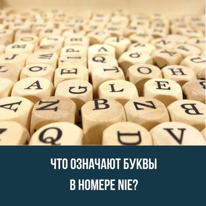 Что означают буквы в номере NIE?