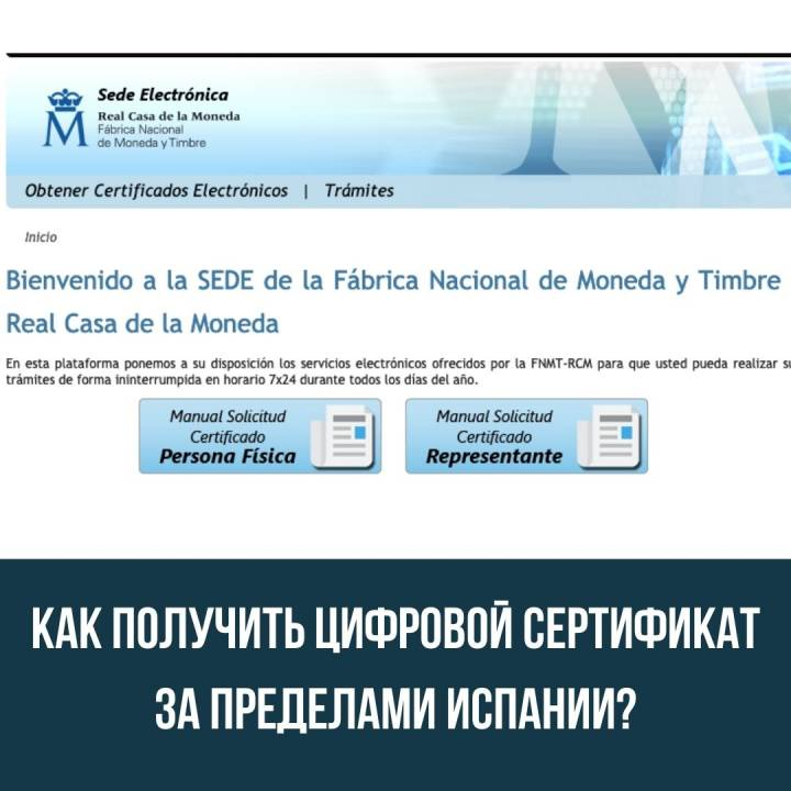 Как получить цифровой сертификат за пределами Испании?