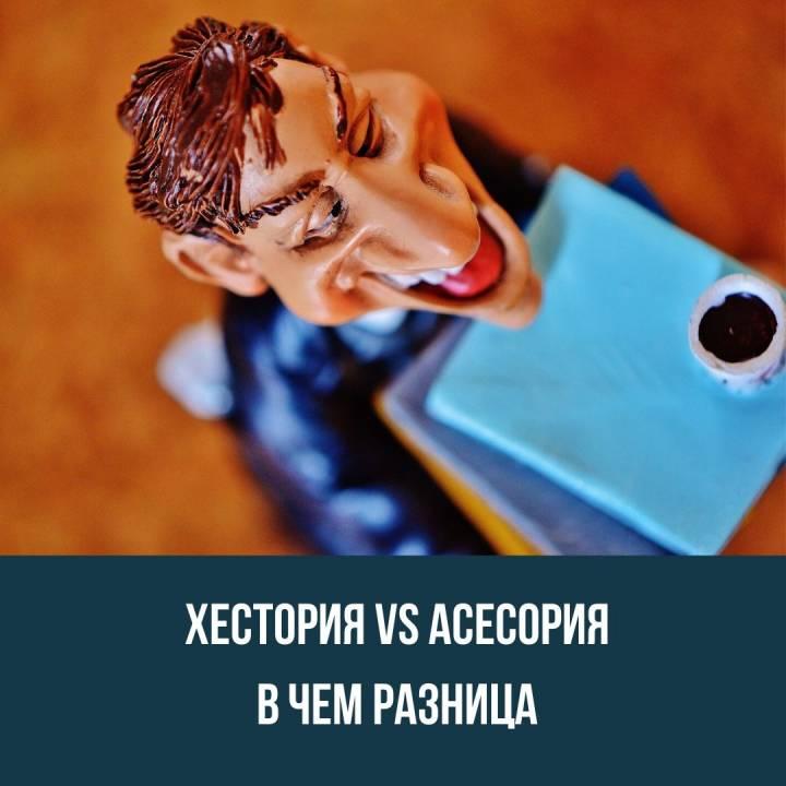 Хестория vs асесория - в чем разница?