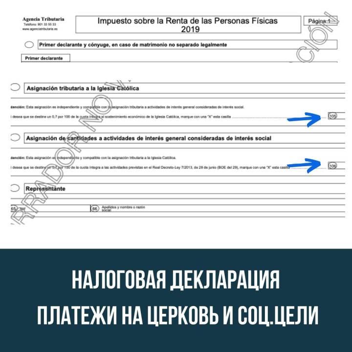 Налоговая декларация - что за платежи на церковь и социальные цели