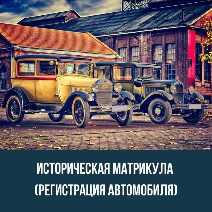 Историческая матрикула (регистрация автомобиля)