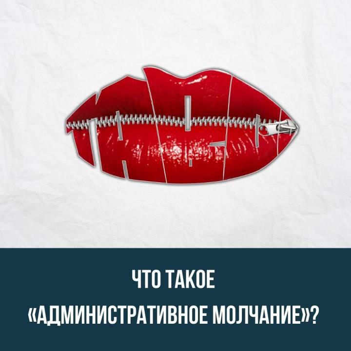 Что такое «административное молчание»?