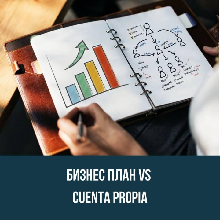 Бизнес план vs cuenta propia