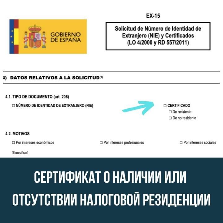Сертификат о наличии или отсутствии налоговой резиденции