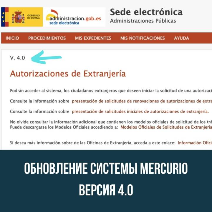 Обновление системы Mercurio - версия 4.0