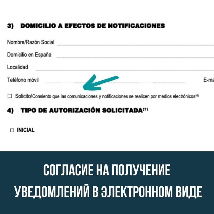 Согласие на получение уведомлений в электронном виде