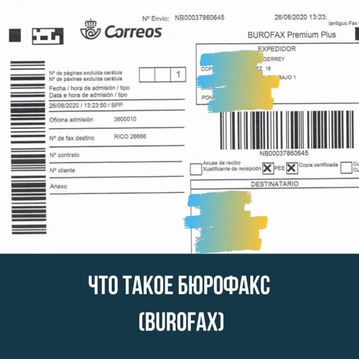 Что такое бюрофакс (burofax)