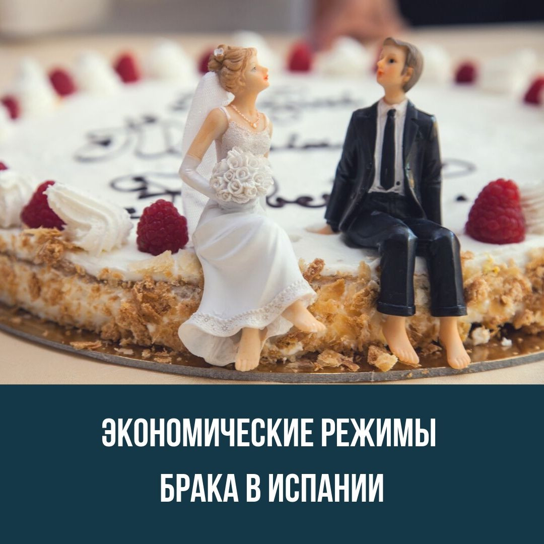 Экономические режимы брака в Испании