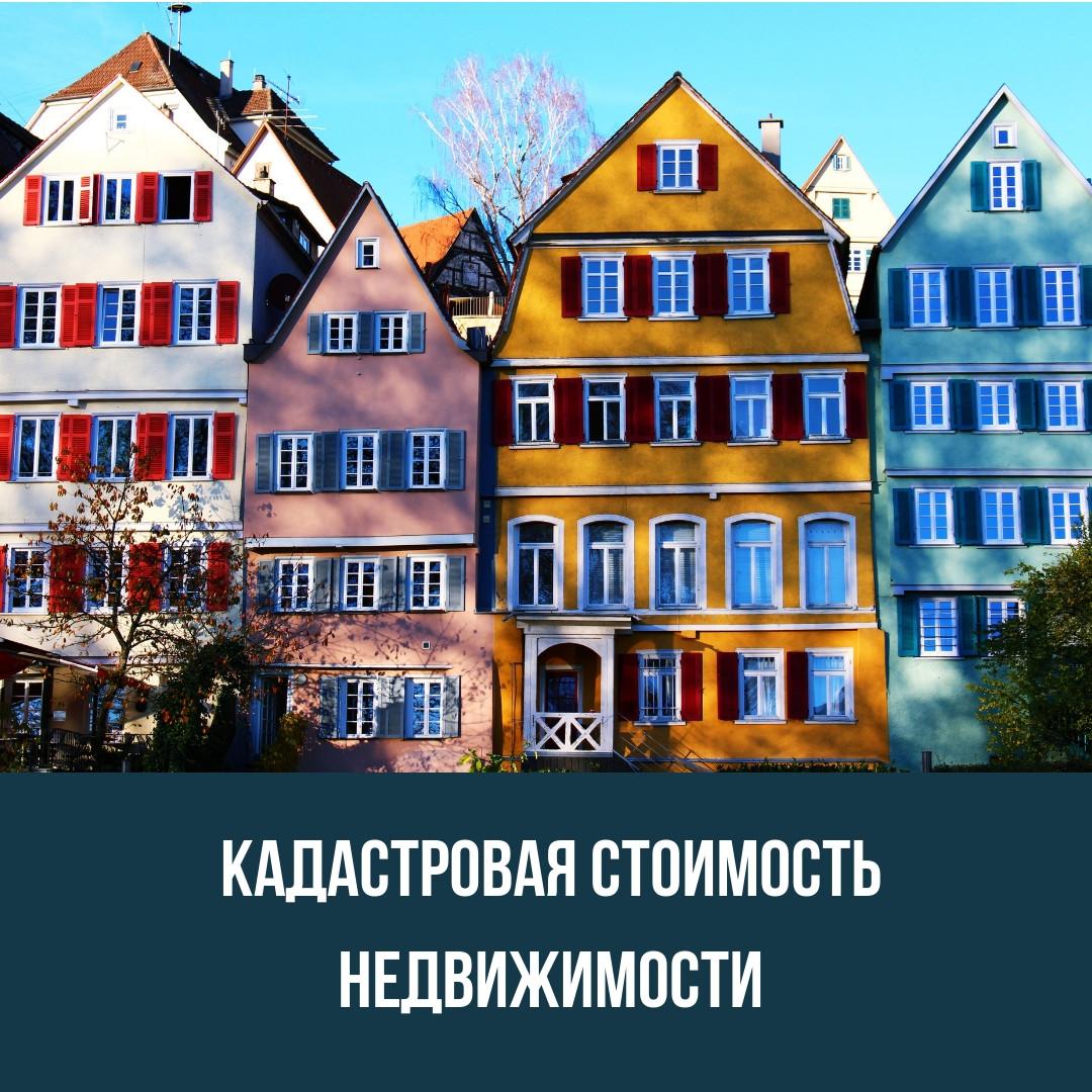 Что такое кадастровая стоимость недвижимости?