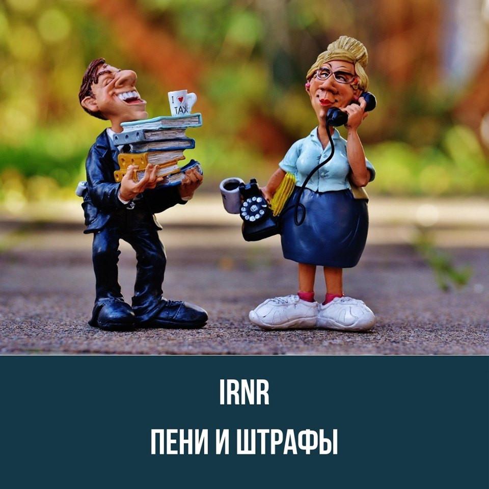 IRNR - пени и штрафы