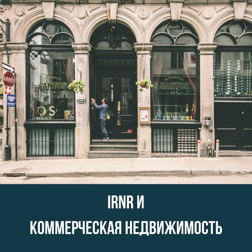 IRNR и коммерческая недвижимость
