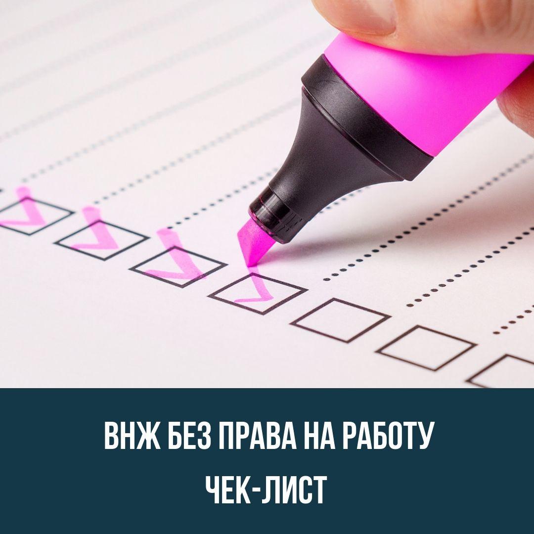 ВНЖ без права на работу - чек-лист