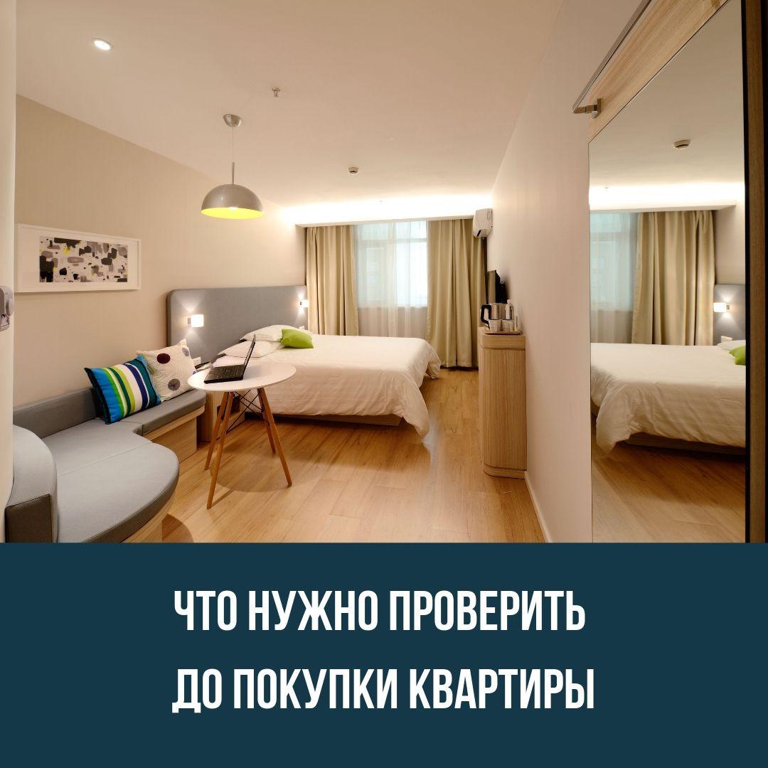 Что нужно проверить до покупки квартиры?