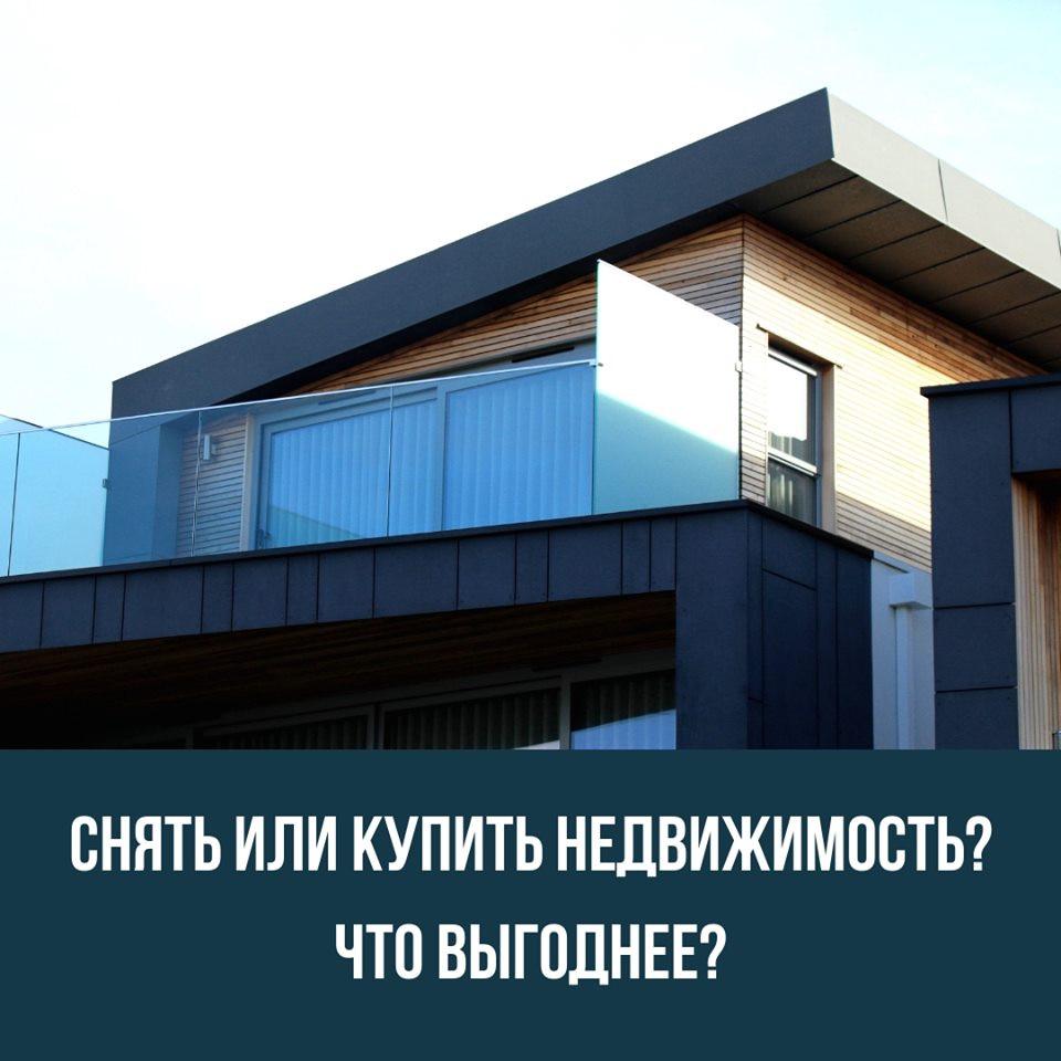 Снять или купить недвижимость? Что выгоднее?